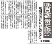 除染目安値 妥当か議論へ規制委員長の見解受け国の審議会/東京新聞 - 瀬戸の風