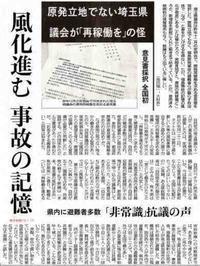 原発立地でない埼玉県 議会が「再稼働を」の怪意見書採択 全国初「推進派に焦りも」/こちら特報部東京新聞 - 瀬戸の風