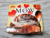 MOW(モウ) 数量限定ダブルチョコレート@森永乳業 - 岐阜うまうま日記(旧:池袋うまうま日記。)