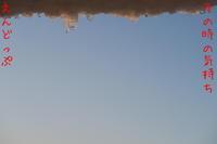 氷点下 - doppler