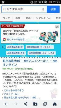 スマートフォン用Yahoo!テーマ「忍たま乱太郎」終了のお知らせ - ブログルだ乱★