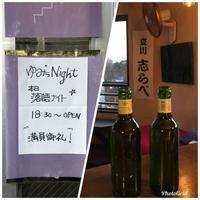 2018『ゆみ's Night』初め - さとうゆみ☆Smile of the Dolphin ~にゃんだか好い日~