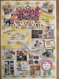 第2回るっちょら手しごと市の開催が決定致しました! - 長野県 上伊那郡から  ハンドクラフト教室を探して