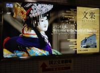 文楽はオペラだ !?(BUNRAKU is Opera ?!) - ももさえずり*紀行編*cent chants de chouette