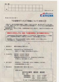 下水道管内TVカメラ調査のお知らせ - 若宮新町会ブログ