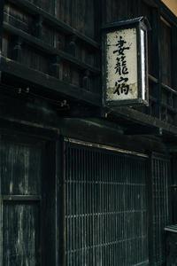 妻籠宿(長野県木曽郡南木曽町) - びっと飴