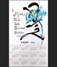 キムウニョン先生お教室の新年会 - ナリナリの好きな仁寺洞