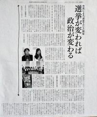 報告「選挙が変われば政治が変わる 選挙マルシェ」 - FEM-NEWS