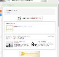 エキサイト編集画面のアレンジ(76)編集の終了確認画面の修復 - At Studio TA