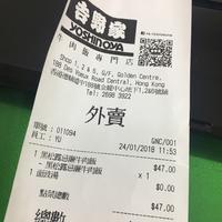 【香港おひとりさまランチ】吉野家の不思議メニュー - lei's nihongkong message