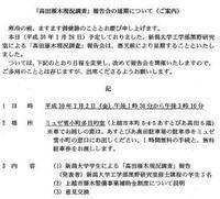 20180126 【雁木】現況調査報告会延期に - 杉本敏宏のつれづれなるままに