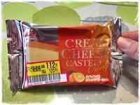 クリームチーズカステラ - つぶやき