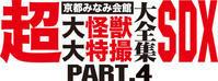 京都みなみ会館 2月の超大怪獣にガメラが来る!きっと来るよ! - 特撮大百科最新情報