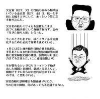 アッという間にくっついた韓国と北朝鮮    東京カラス - 東京カラスの国会白昼夢