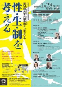 第14回東北大学男女共同参画シンポジウム開催(1/28) - 大隅典子の仙台通信