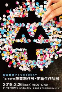 1日だけの卒展開催2018/3/26 - 大阪の絵画教室|アトリエTODAY