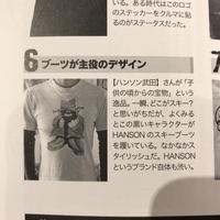 ハンソン/HANSONヴィンテージTシャツ - Never ending journey