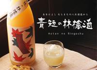 【青短の林檎酒】 - Kandaya de blog ~神田屋・ど・ぶろぐ~