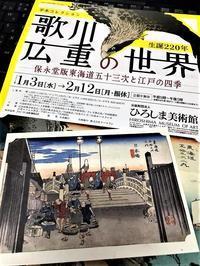 歌川広重の世界ひろしま美術館 - yumily sketch