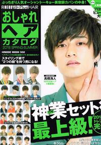 新春代2弾掲載誌 - 渋谷のヘアサロンROOTSのブログ