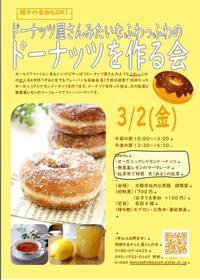 ドーナッツ屋さんみたいなふわっふわのシナモンドーナッツを作る会 - 自然食品専門店 健生堂です☆