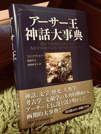 アーサー王神話大事典 - 山田南平Blog