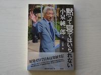 私は小泉純一郎氏を支持します - mitsukiのお気楽大作戦