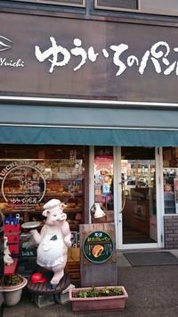 『ゆういちのパン屋』さん - Tea's  room  あっと Japan