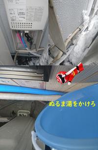 お湯が出ない - 西村電気商会|東近江市|元気に電気!