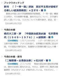 【メディア報道】2018年一月現在、毎日新聞に三冊新刊を紹介された。 - 段躍中日報