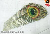 2/19(月)~河合良弥個展2018鳳凰-hoooo- - コミュニティカフェ「かがよひ」