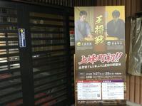 67期 王将戦 第2局 in佐賀 - まったりRacing