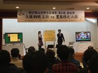 67期 王将戦 第2局 in佐賀 (2) - まったりRacing