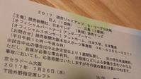 昨年の観戦を振り返る⑩ 7/26読売戦 - 新・跳ねすぎ!まるた鯉