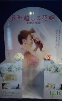 8年越しの花嫁 - Jelly Glass