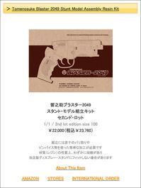 留ブラ・スタント・セカンドロット発売 - 下呂温泉 留之助商店 店主のブログ