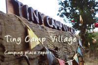 【キャンプ場レポート】TINY CAMP VILLAGE~タイニーキャンプビレッジ - SAMのLIFEキャンプブログ Doors , In & Out !