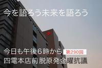 290回目四電本社前再稼働反対 抗議レポ 1月26日(金)高松 【 伊方原発を止めた。私たちは止まらない。7 】四電はいつまで、原発にすがりついているのでしょうか? - 瀬戸の風