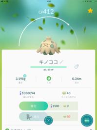 ポケモンGO日記66 個体値100 - Let's get started