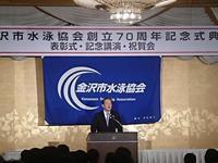 金沢市水泳協会表彰状に行ってきました - 夢を叶える住宅プランナーのブログ 建築士インテリアコーディネーター塩村亜希