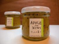まずはコレ!リンゴとキウイの素敵ジャム♪ - 菓子と珈琲 ラランスルール♪ 店主の日記。