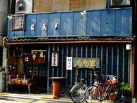 京都市 酒が欲しくなる蕎麦店♪ 薮蕎麦 - 転勤日記