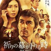 映画「祈りの幕が下りる時」 - Mme.Sacicoの東京お昼ごはん
