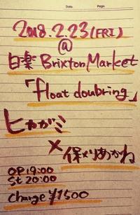 今週の予定 - Brixton Naoki`s blog
