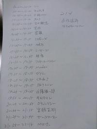 2018 ぐでん 始動します - ぐでん 和洋折衷ロックバンド@新潟