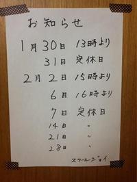 明日〜2月の営業&今日のA-POP - *april21's room*