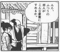 野中広務は『カムイ伝』の横目 - 井上靜 網誌
