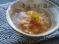 温活料理2ぽかぽかスープ - 料理研究家ブログ行長万里  日本全国 美味しい話