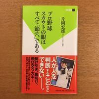 片岡宏雄「プロ野球スカウトの眼はすべて節穴である」 - 湘南☆浪漫