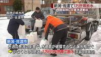 新潟・佐渡1万世帯以上断水…寒波影響で - 色々と役立つ情報
